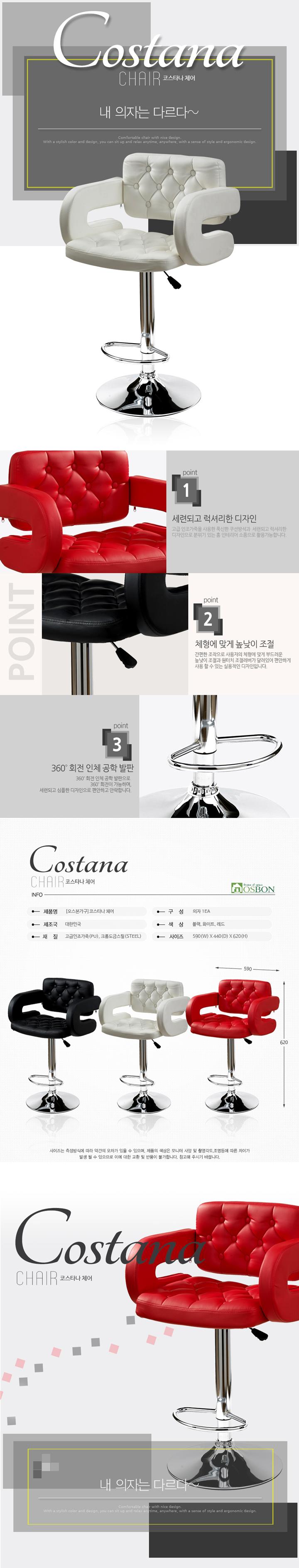 코스타나 의자 - 오스본가구, 115,900원, 디자인 의자, 인테리어의자