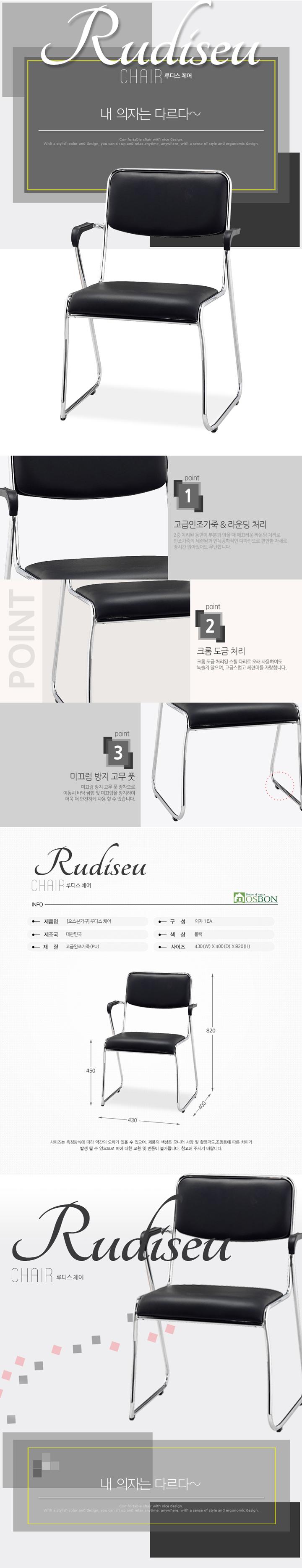 루디스 의자 - 오스본가구, 36,900원, 디자인 의자, 인테리어의자